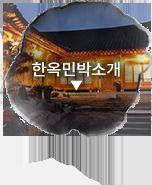 한옥민박소개